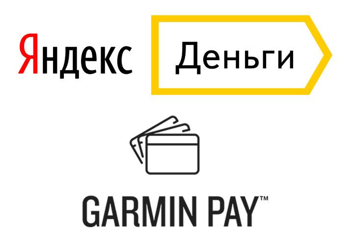 Яндекс деньги и Garmin pay