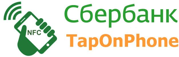 сбербанк TapOnPhone