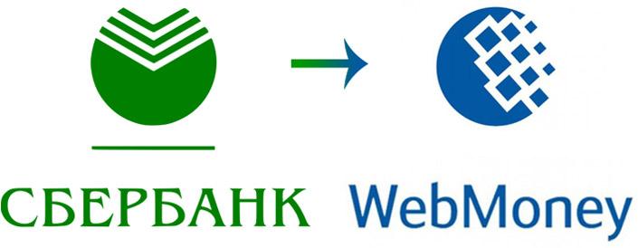 сбербанк webmoney