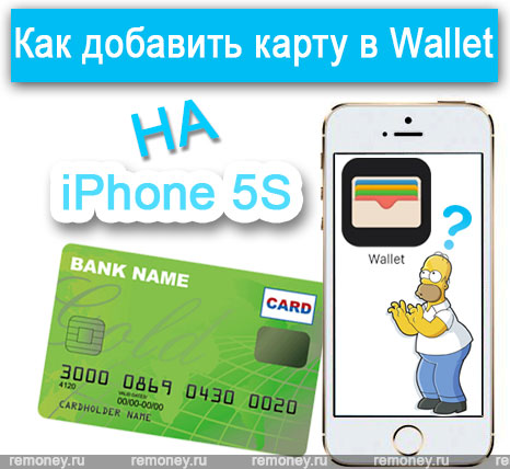 добавить wallet iphone 5S
