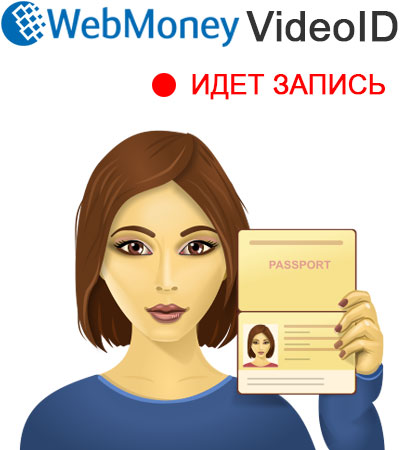 webmoney videoID
